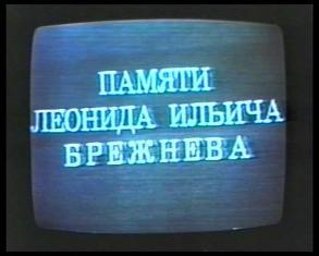 Pamięci L.I. Breżniewa